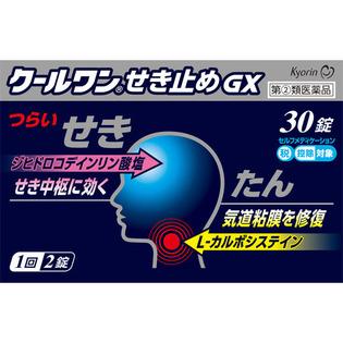 杏林制药GX止咳片30片