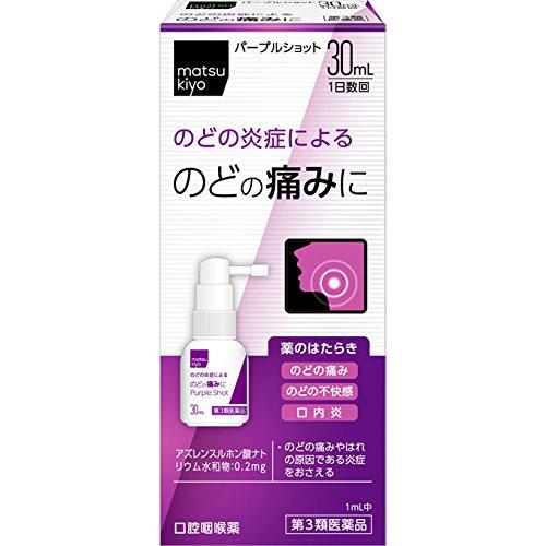 白金制药matsukiyo口腔咽喉药紫色喷雾30ml