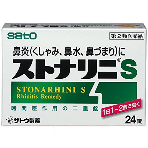 佐藤急性过敏性鼻炎药24粒