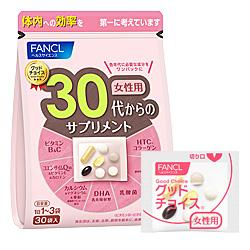 FANCL 30岁开始营养素 女性用