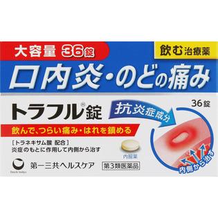 第一三共保健 口内炎治疗片36片