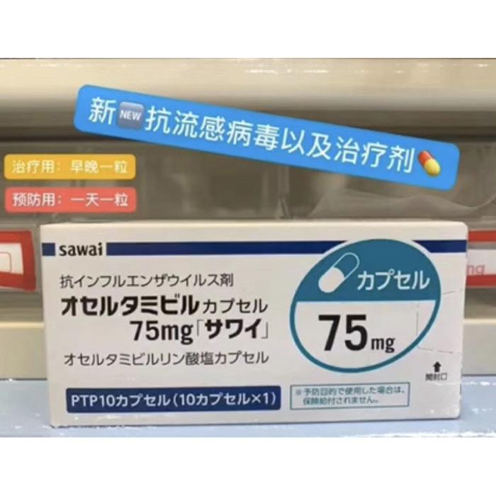 沢井 新抗病毒流感特效药