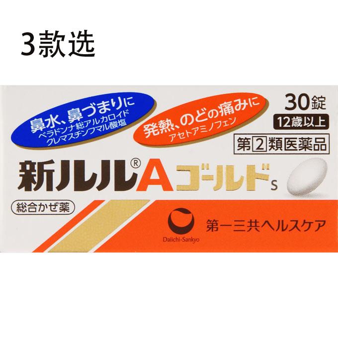 第一三共 新综合感冒药A