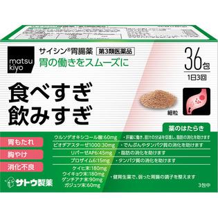 佐藤制药matsukiyo胃肠药36包