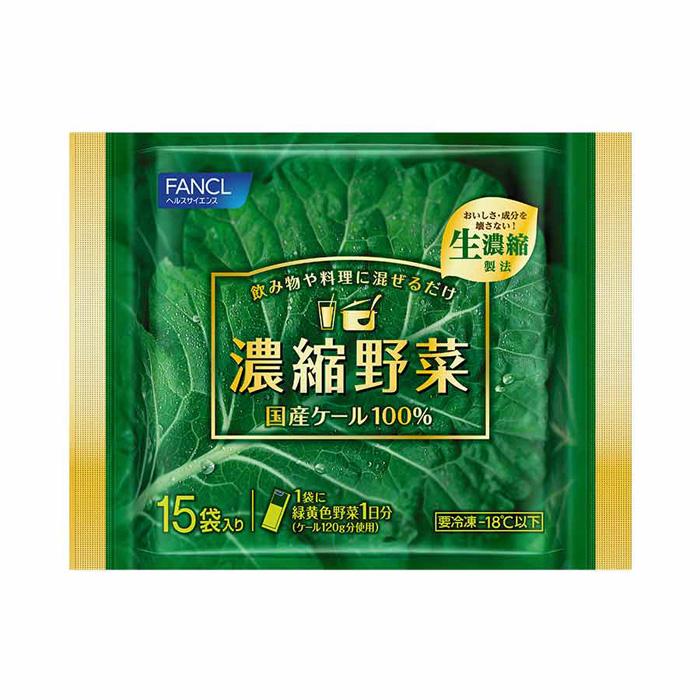 FANCL 浓缩蔬菜100%国产甘蓝青汁