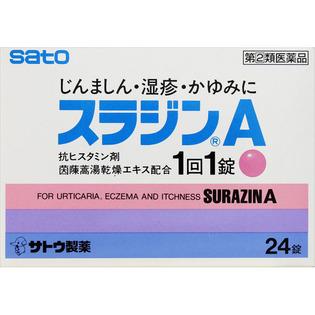 佐藤制药 荨麻疹湿疹治疗药A 24片