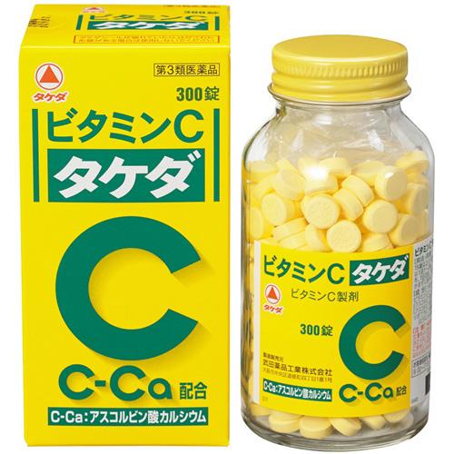 武田维生素C抑制黑色素斑点300片