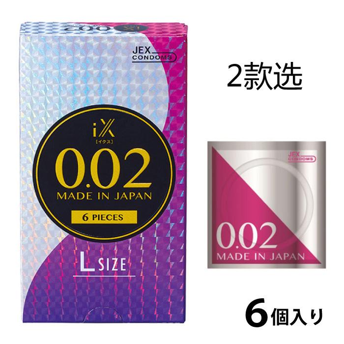 JEX 002 L号 超薄避孕套 新版