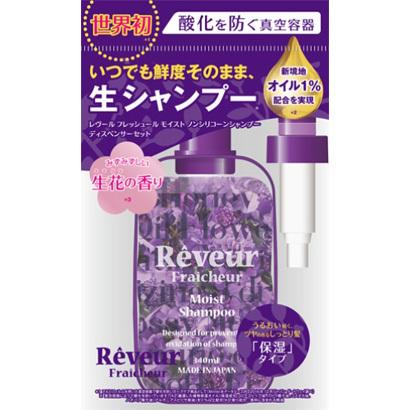 Reveur 无硅洗发水340ml紫色